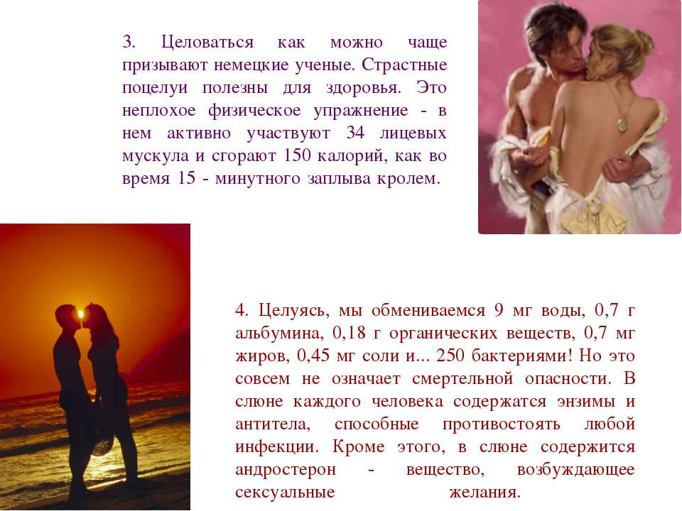 3. Целоваться как можно чаще призывают немецкие ученые. Страстные поцелуи пол...