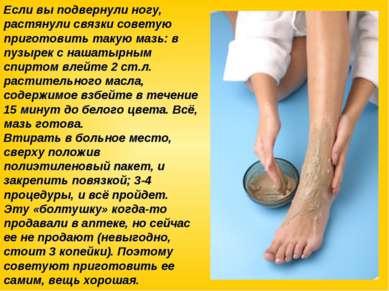 Если вы подвернули ногу, растянули связки советую приготовить такую мазь: в п...