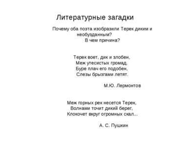Литературные загадки Почему оба поэта изобразили Терек диким и необузданным? ...