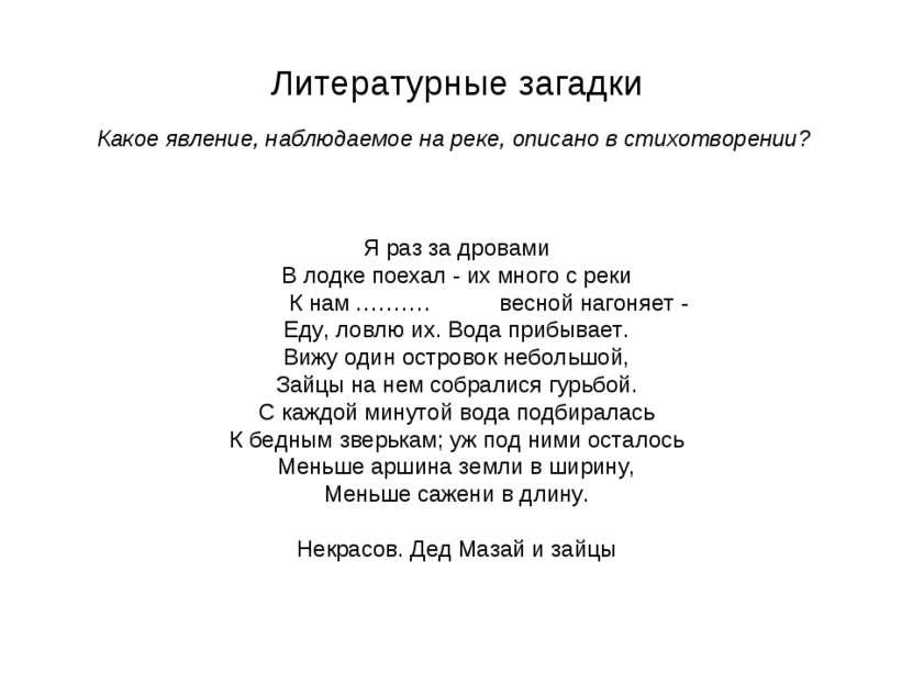 Литературные загадки Какое явление, наблюдаемое на реке, описано в стихотворе...
