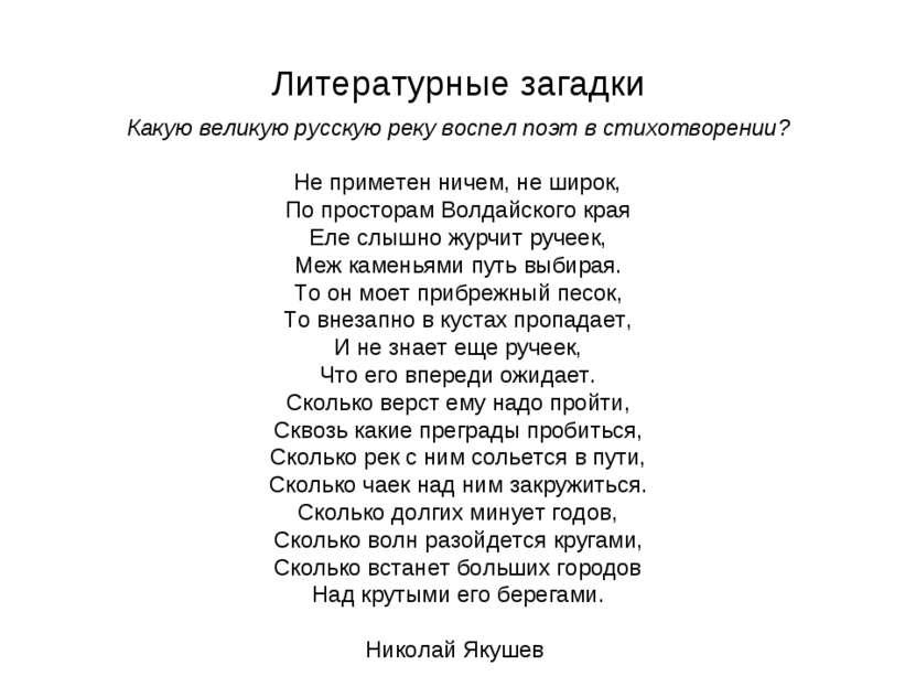 Литературные загадки Какую великую русскую реку воспел поэт в стихотворении? ...