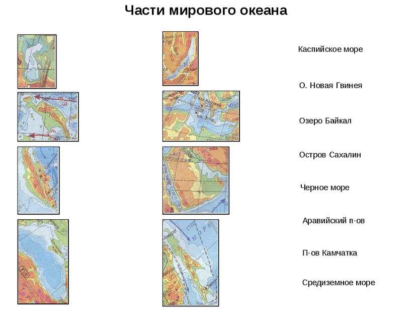 Части мирового океана Каспийское море Озеро Байкал О. Новая Гвинея Средиземно...