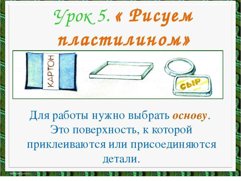 Урок 5. « Рисуем пластилином» Для работы нужно выбрать основу. Это поверхност...