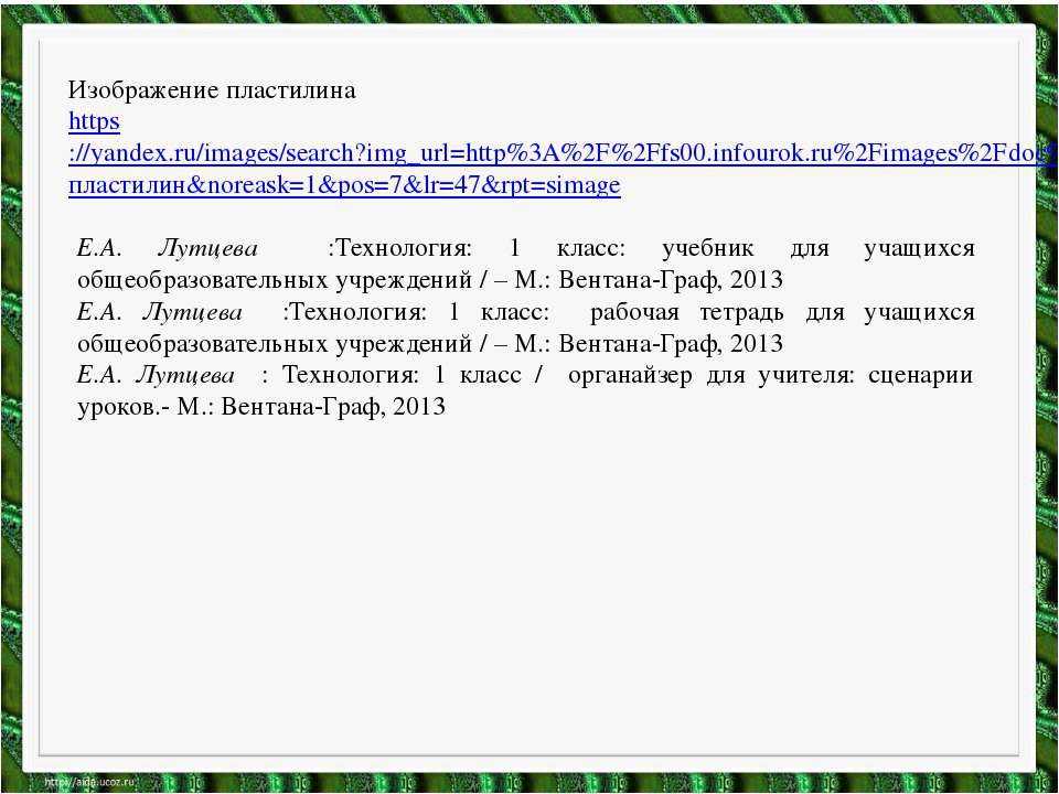 Изображение пластилина https://yandex.ru/images/search?img_url=http%3A%2F%2Ff...