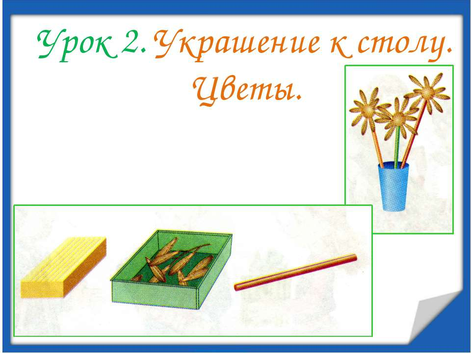 Урок 2. Украшение к столу. Цветы.