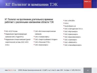 * 24 46 КГ Полилог и компании ТЭК КГ Полилог на протяжении длительного времен...