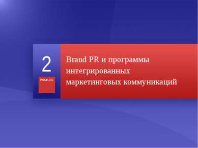 Brand PR и программы интегрированных маркетинговых коммуникаций 2
