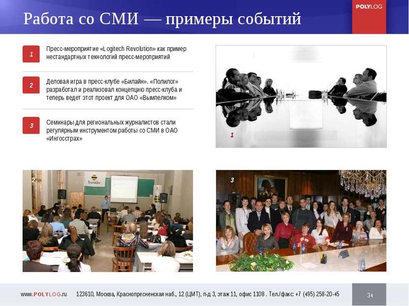 * 123610, Москва, Краснопресненская наб., 12 (ЦМТ), п-д 3, этаж 11, офис 1108...