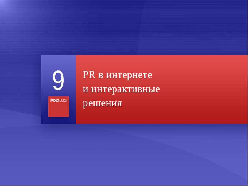 PR в интернете и интерактивные решения 9