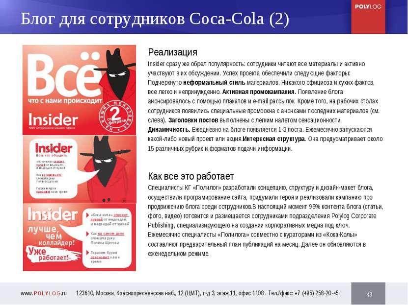 * 24 46 Блог для сотрудников Coca-Cola (2) Реализация Insider сразу же обрел ...