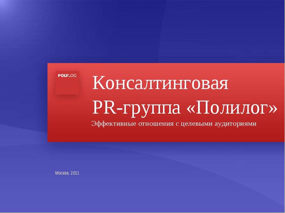 Консалтинговая PR-группа «Полилог» Эффективные отношения с целевыми аудитория...
