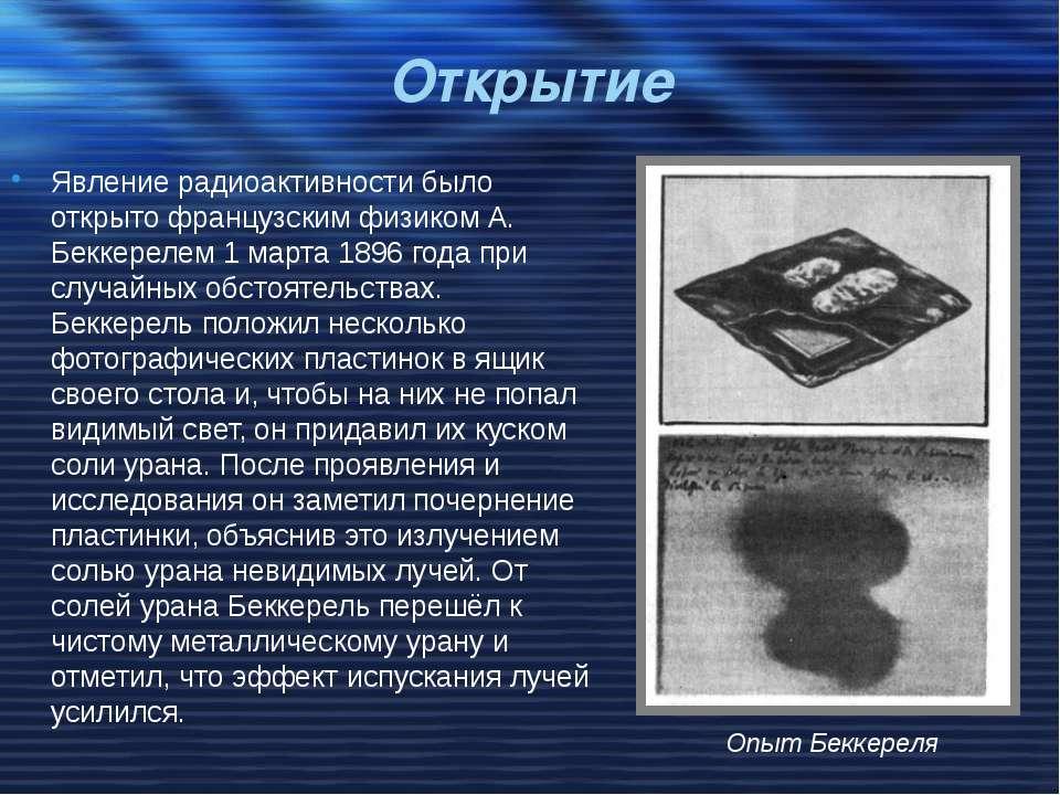 Открытие Явление радиоактивности было открыто французским физиком А. Беккерел...