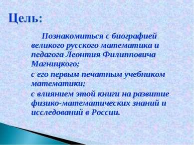 Познакомиться с биографией великого русского математика и педагога Леонтия Фи...