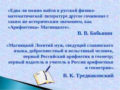 «Едва ли можно найти в русской физико-математической литературе другое сочине...