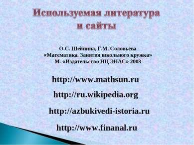 http://www.mathsun.ru http://ru.wikipedia.org http://azbukivedi-istoria.ru О....
