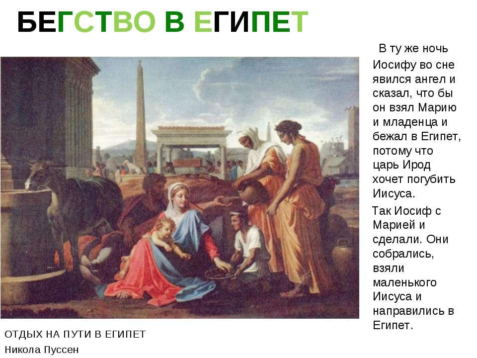 БЕГСТВО В ЕГИПЕТ В ту же ночь Иосифу во сне явился ангел и сказал, что бы он ...