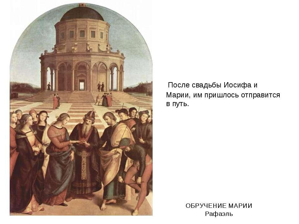 После свадьбы Иосифа и Марии, им пришлось отправится в путь. ОБРУЧЕНИЕ МАРИИ ...