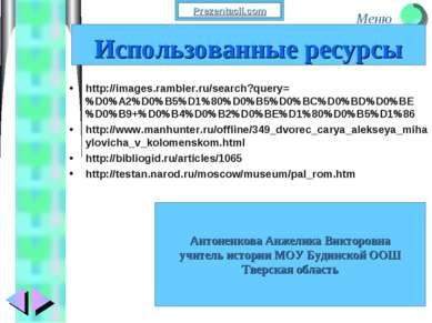 http://images.rambler.ru/search?query=%D0%A2%D0%B5%D1%80%D0%B5%D0%BC%D0%BD%D0...