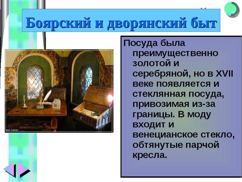 Боярский и дворянский быт Посуда была преимущественно золотой и серебряной, н...