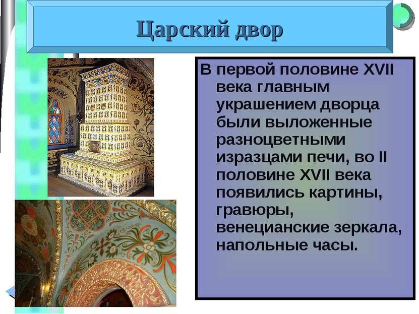 Царский двор В первой половине XVII века главным украшением дворца были вылож...
