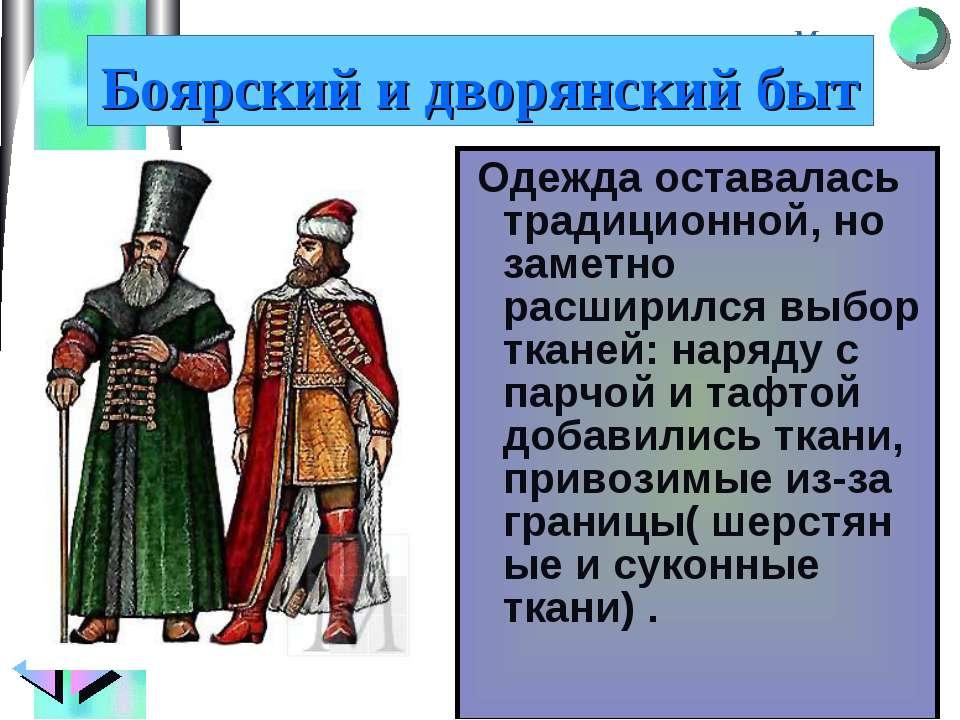 Боярский и дворянский быт Одежда оставалась традиционной, но заметно расширил...