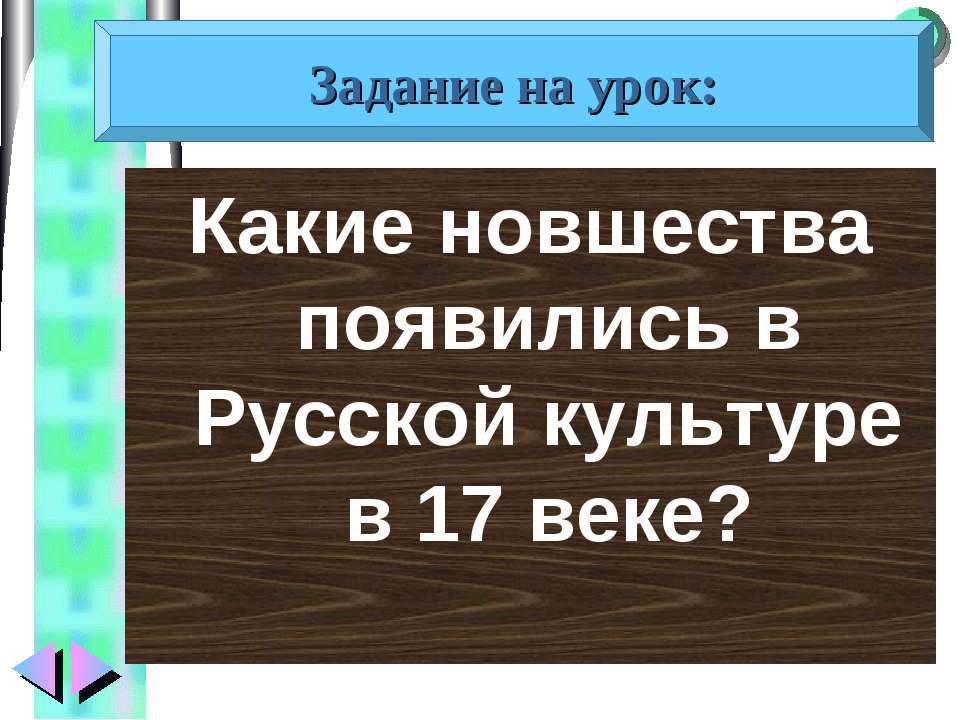 Какие новшества появились в Русской культуре в 17 веке? Задание на урок: Меню