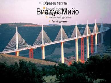 Виадук Мийо