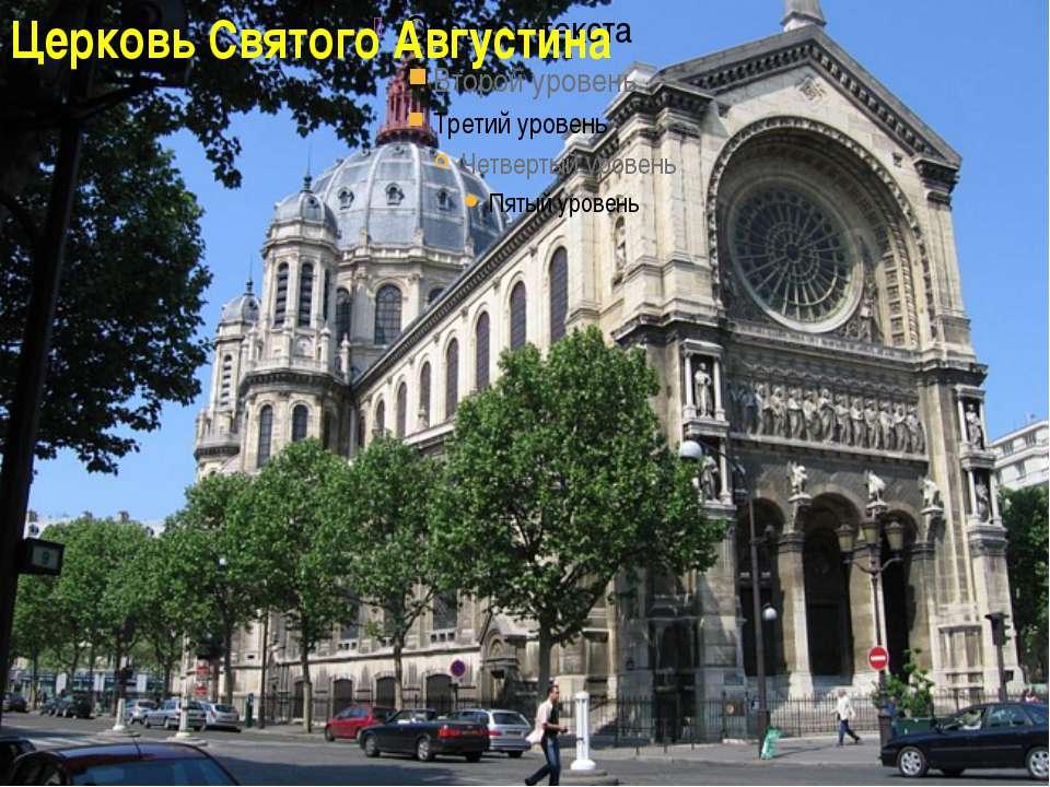 Церковь Святого Августина