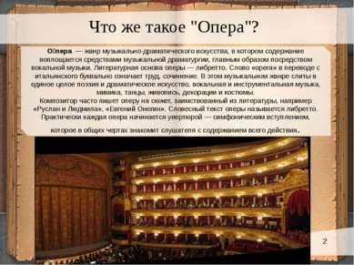 О пера — жанр музыкально-драматического искусства, в котором содержание вопл...