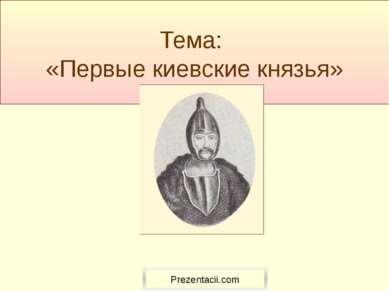 Тема: «Первые киевские князья»