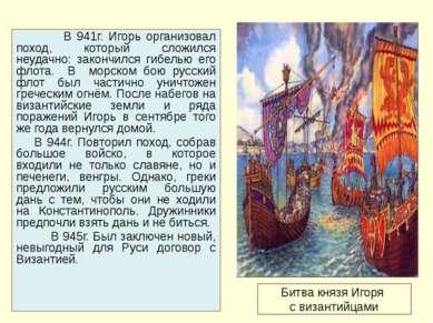 Битва князя Игоря с византийцами В 941г. Игорь организовал поход, который сло...