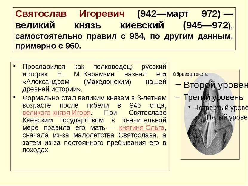 Святослав Игоревич (942—март 972)— великий князь киевский (945—972), самосто...