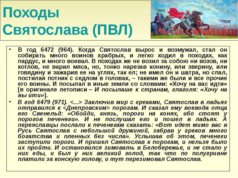 Походы Святослава (ПВЛ) В год 6472 (964). Когда Святослав вырос и возмужал, с...