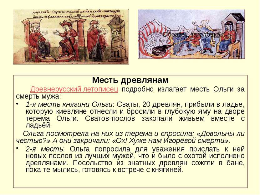 Месть древлянам Древнерусский летописец подробно излагает месть Ольги за смер...