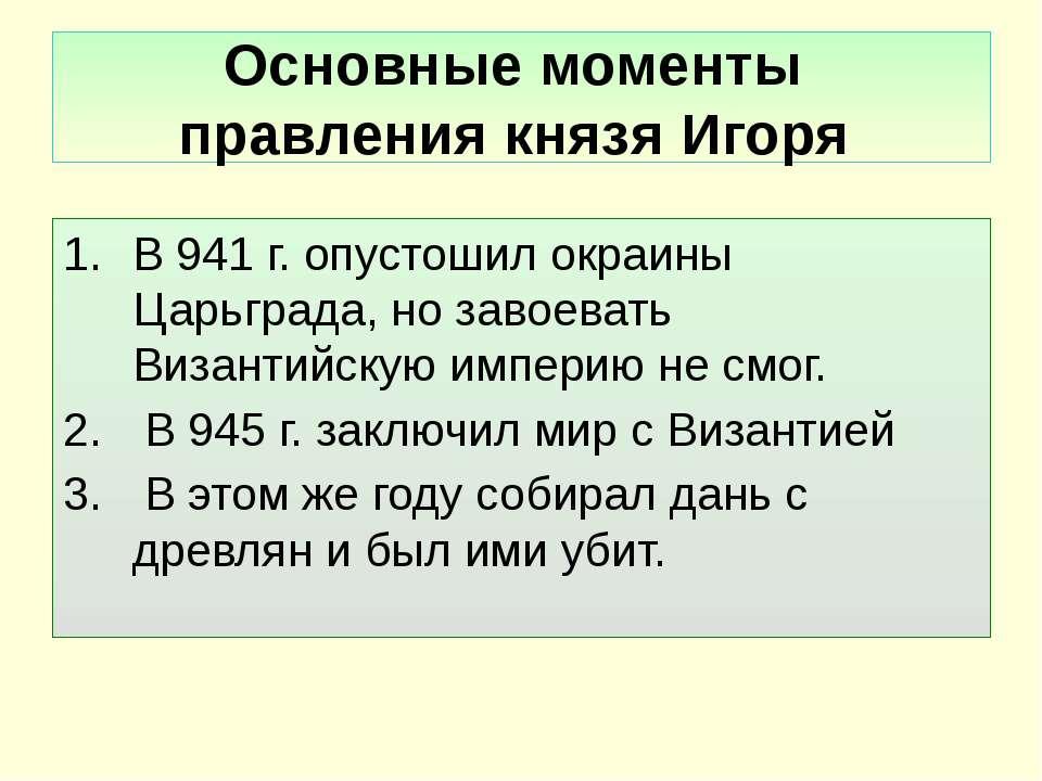 Основные моменты правления князя Игоря В 941 г. опустошил окраины Царьграда, ...