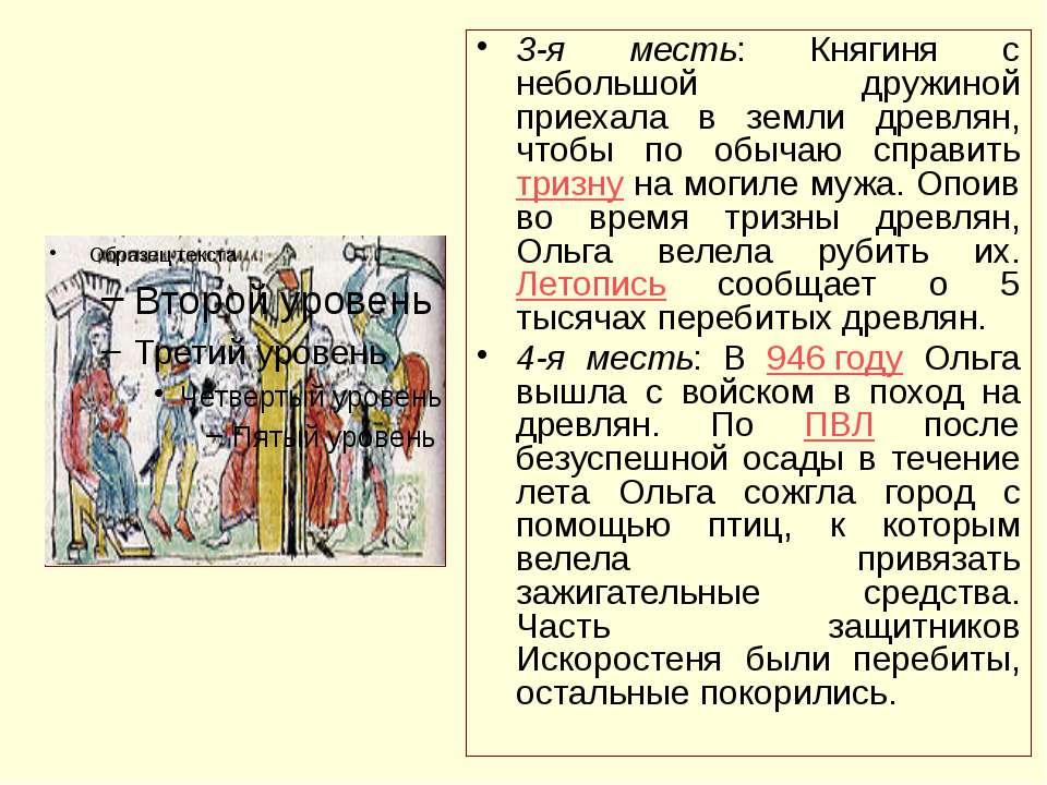 3-я месть: Княгиня с небольшой дружиной приехала в земли древлян, чтобы по об...