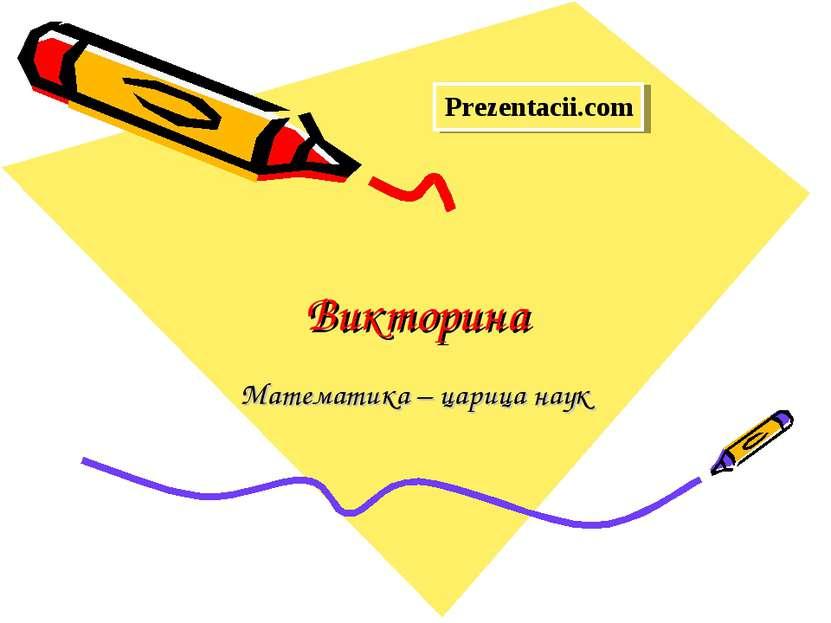 Викторина Математика – царица наук Prezentacii.com