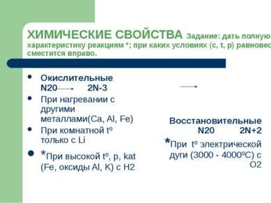 ХИМИЧЕСКИЕ СВОЙСТВА Задание: дать полную характеристику реакциям *; при каких...