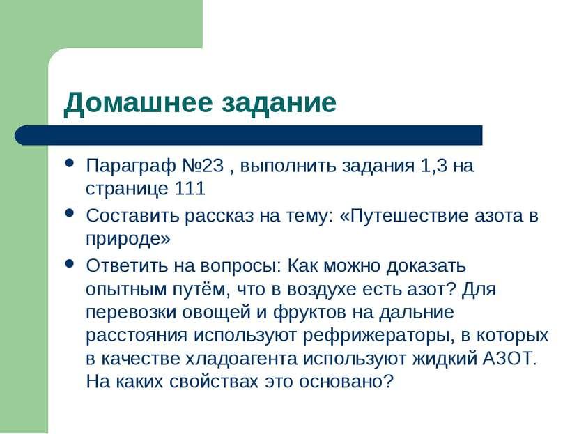 Домашнее задание Параграф №23 , выполнить задания 1,3 на странице 111 Состави...