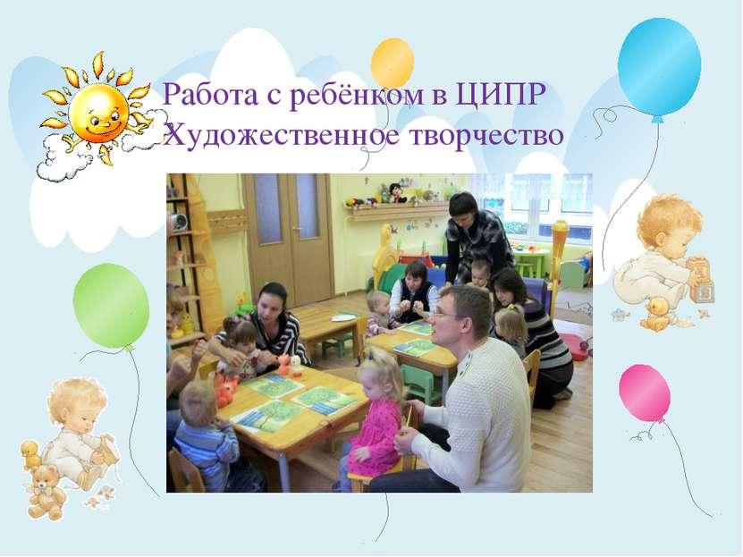 Работа с ребёнком в ЦИПР Художественное творчество
