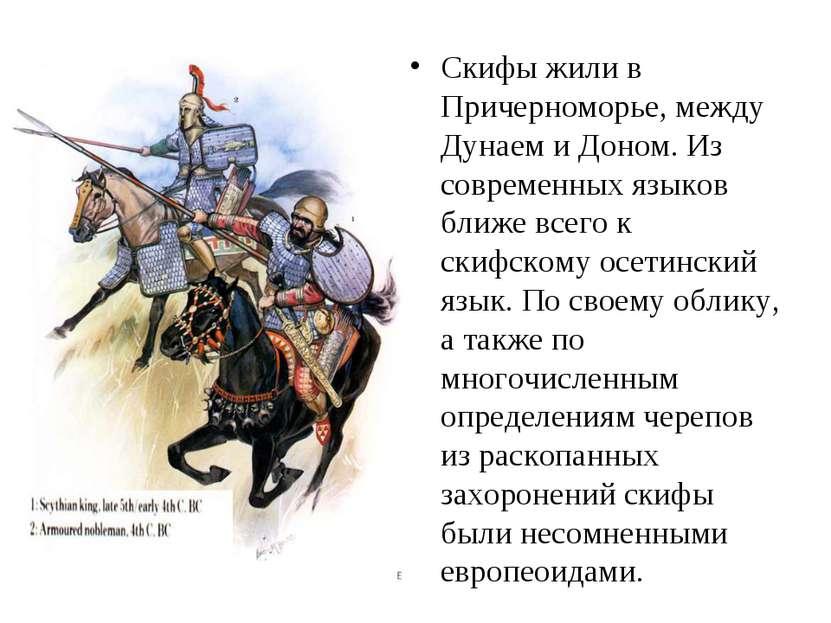 Скифы жили в Причерноморье, между Дунаем и Доном. Из современных языков ближе...