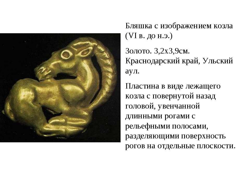 Бляшка с изображением козла (VI в. до н.э.) Золото. 3,2х3,9см. Краснодарский ...