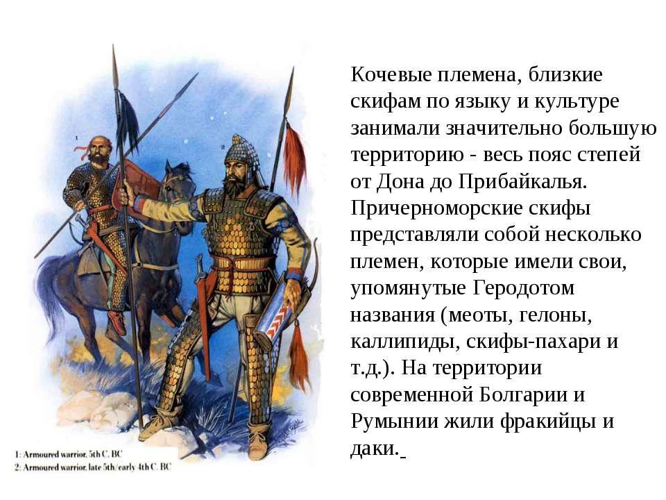Кочевые племена, близкие скифам по языку и культуре занимали значительно боль...