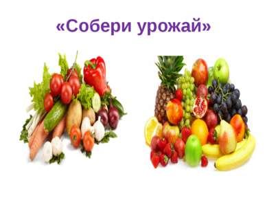 «Собери урожай»