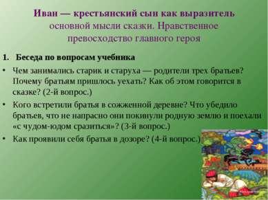 Иван — крестьянский сын как выразитель основной мысли сказки. Нравственное пр...