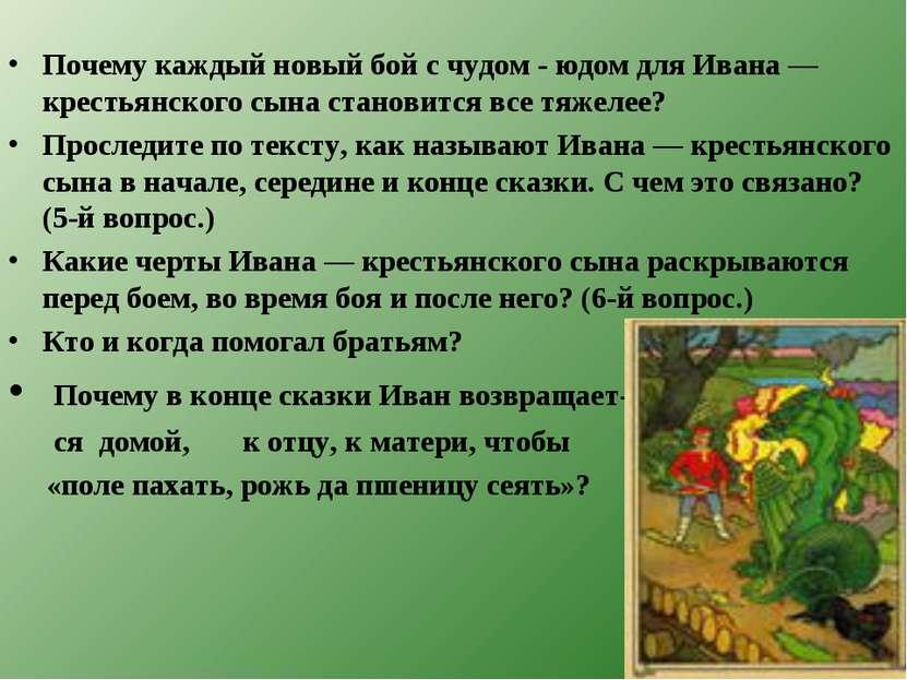 Почему каждый новый бой с чудом - юдом для Ивана — крестьянского сына станови...
