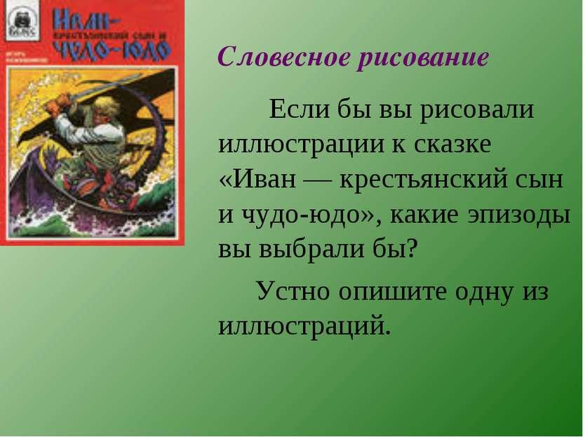 Словесное рисование Если бы вы рисовали иллюстрации к сказке «Иван — крестьян...
