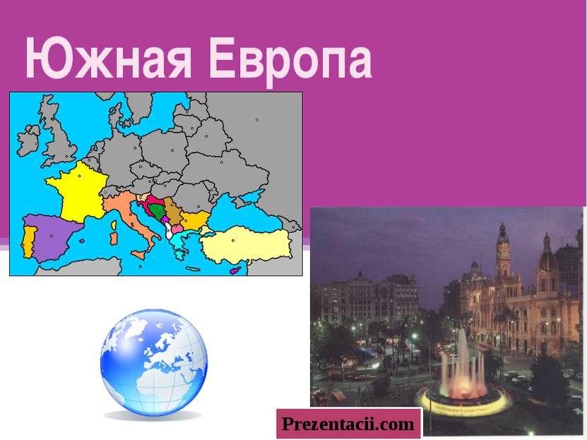 Южная Европа Prezentacii.com
