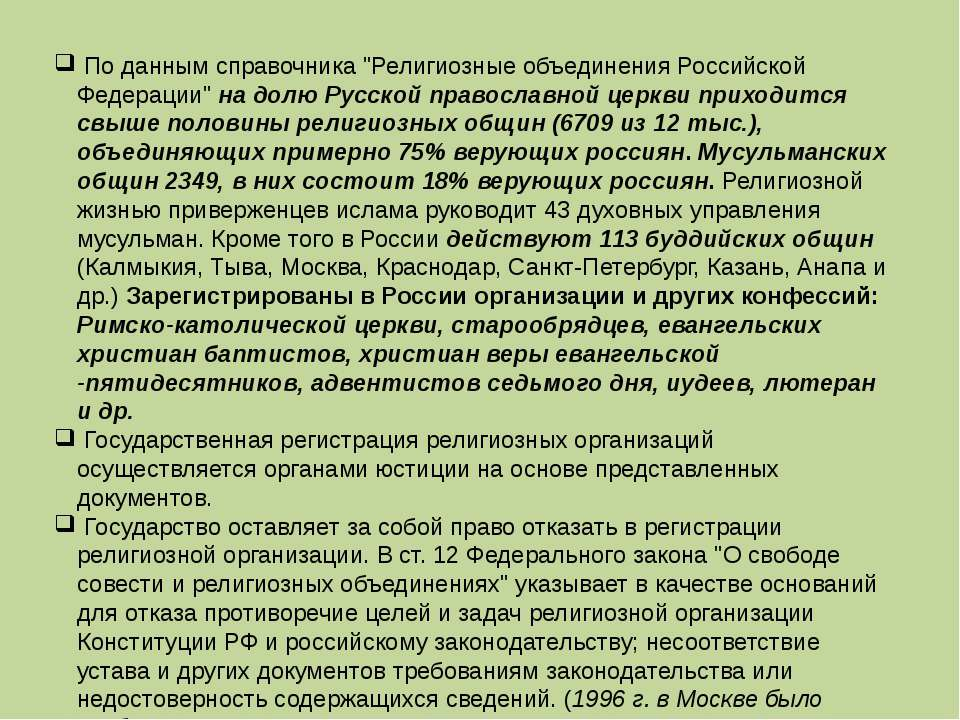 """По данным справочника """"Религиозные объединения Российской Федерации"""" на долю ..."""