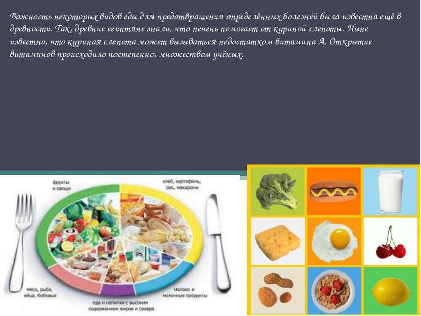 Важность некоторых видов еды для предотвращения определённых болезней была из...